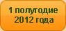 1 полугодие 2012 года