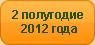 2 полугодие 2012 года